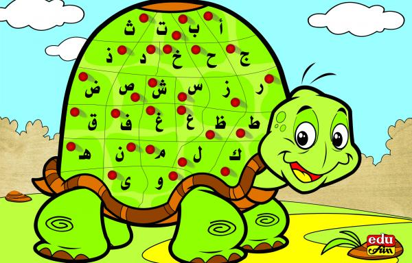 Turtle Arabic Letter Puzzle