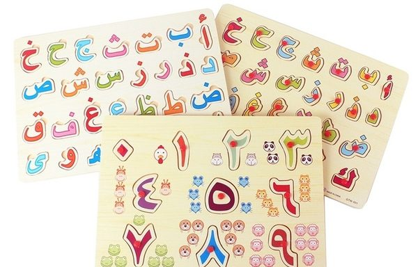 Arabic Educational Wooden Toys